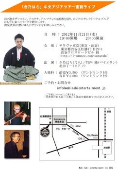 kinohachi20121121.jpg
